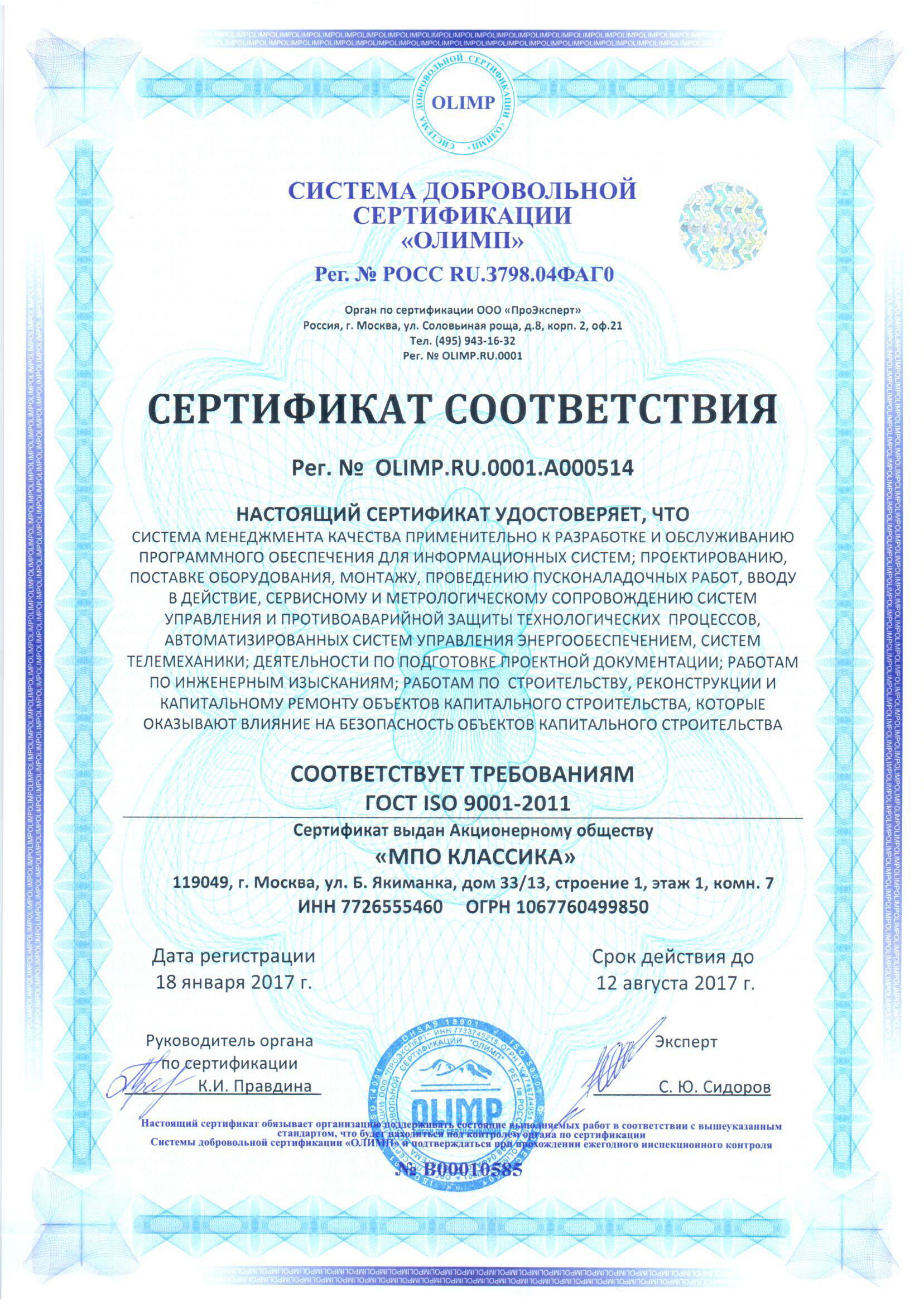 ISO9001-12.08.17