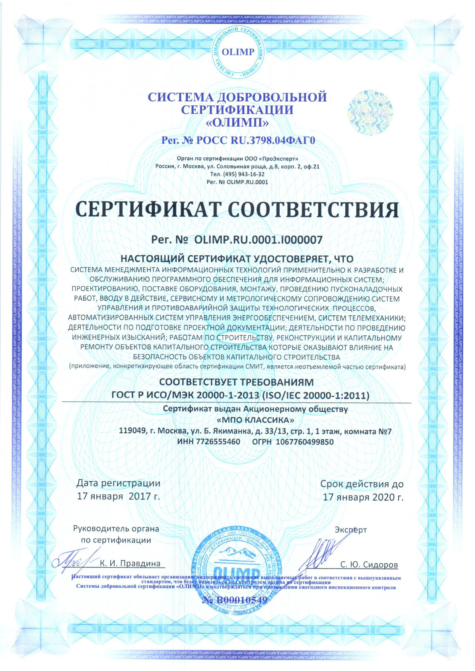 ISO2000-17.01.20