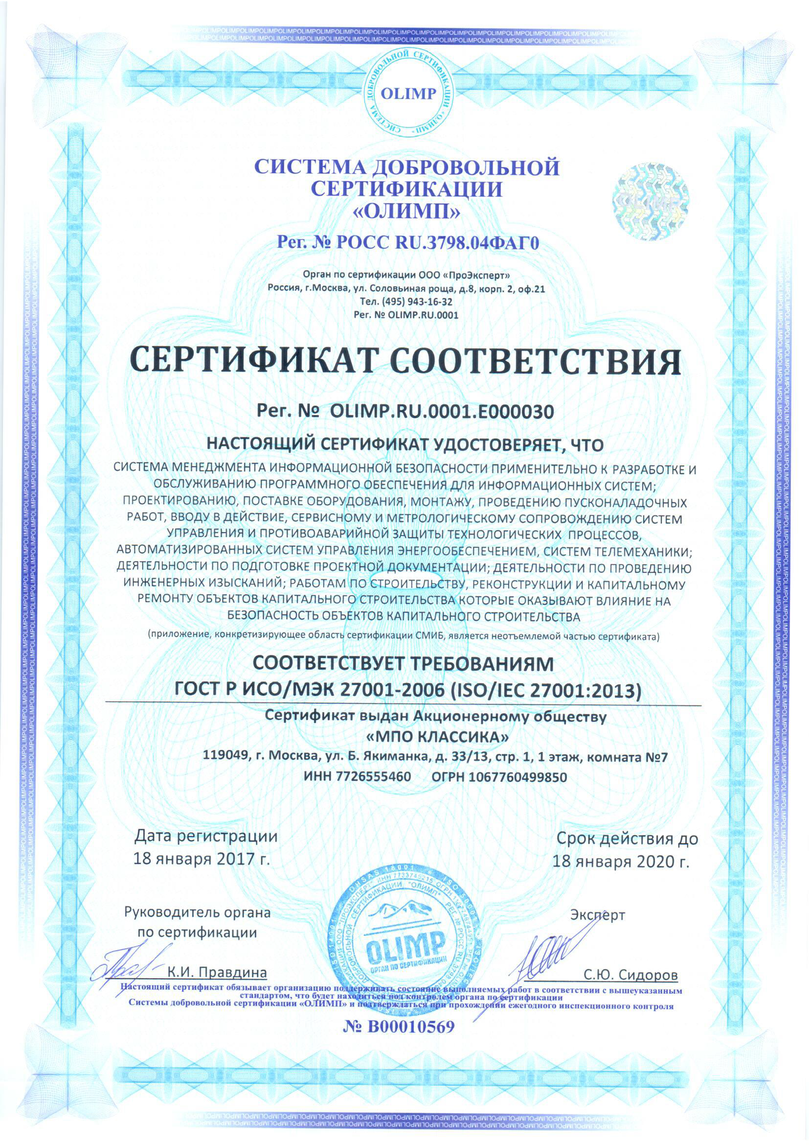 ISO27001-17.01.20
